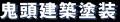 岡山県岡山市の建築塗装「鬼頭建築塗装」